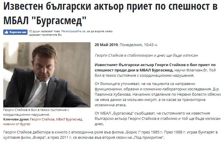 Георги Стайков се размина с инсулт