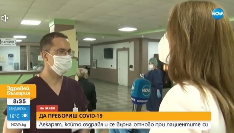 """24г. жена рискува живота си, за да бъде лекувана от лекар от МБАЛ """"Бургасмед"""""""
