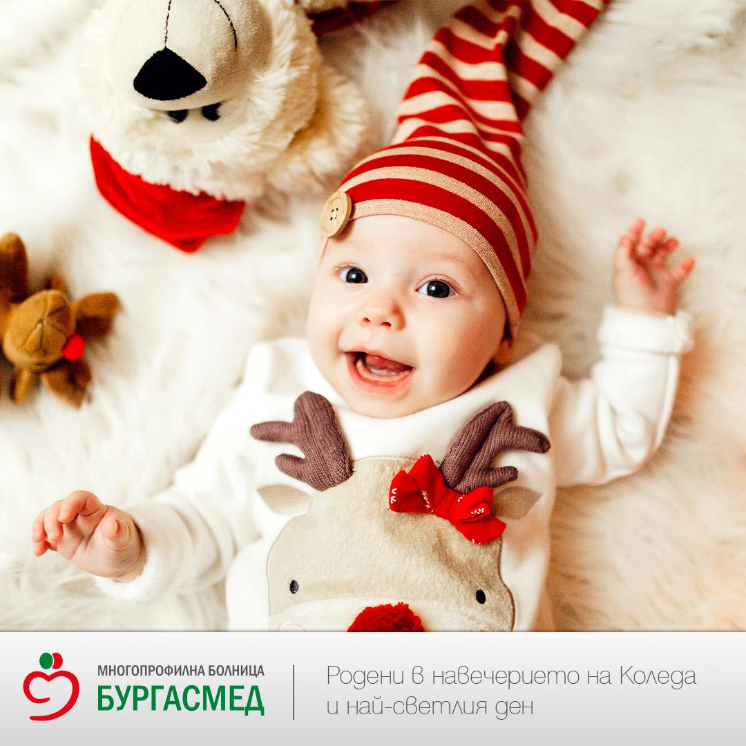 Първото бебе за 2021г.,родено в МБАЛ Бургасмед е момче