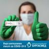 Бърз антигенен тест за коронавирус