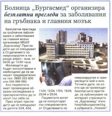 """Болница """"Бургасмед"""" организира безплатни прегледи за заболявания на гръбнака и главния мозък"""