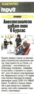 Анестезиолози дават тон в Бургас