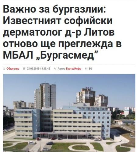 """Важно за бургазлии: Известният софийски дерматолог д-р Литов отново ще преглежда в МБАЛ """"Бургасмед""""  burgasinfo.com"""