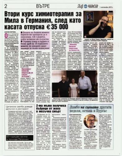 Ламбо на сцената другата неделя, остава в Бургас