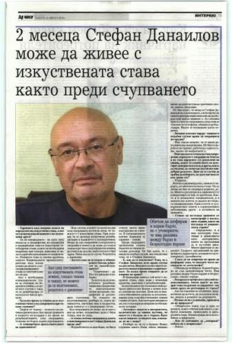 Проф. Йотов: Още след 2 месеца Стефан Данаилов може да живее с изкуствената става както преди счупването