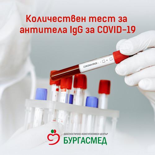 """ДКЦ """"Бургасмед"""" с тестове за количествено и качествено определяне на антитела за COVID-19"""