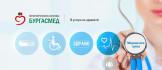 """Отделение по хирургия на МБАЛ """"Бургасмед"""" възобновява нормалното си фукциониране"""