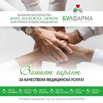 Болнично настоятелство