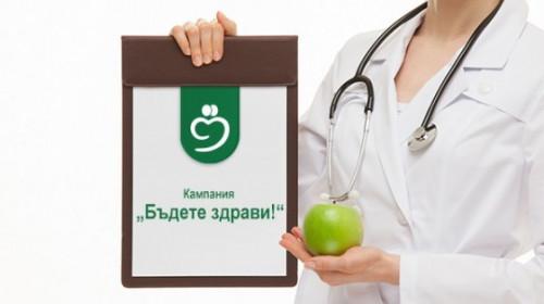 """Болница """"Бургасмед"""" организира безплатни прегледи на гръбначни заболявания и заболявания на главния мозък"""