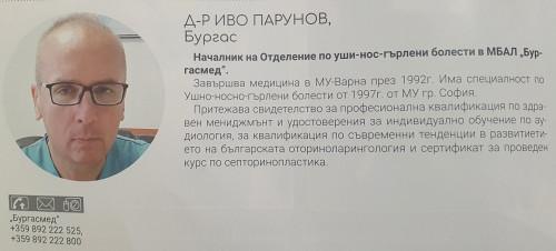 3-ма лекари от МБАЛ БУРГАСМЕД отличени в класацията